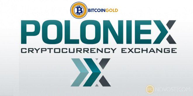 В Poloniex рассказали о своей позиции в отношении Bitcoin Gold