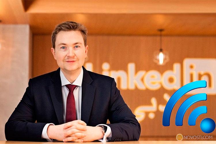 Исполнительный директор LinkedIn возглавляет новый стартап блокчейн для создания первой в мире глобальной платформы WI-FI