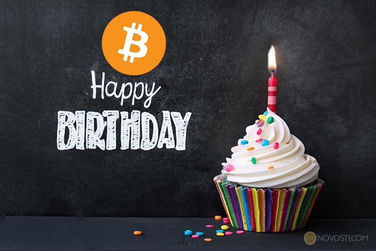Сегодня Биткоин празднует день рождения — 9 лет