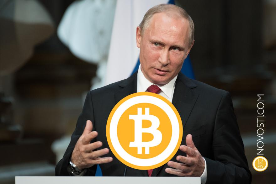 Путин серьезно принялся за урегулирование ICO в России