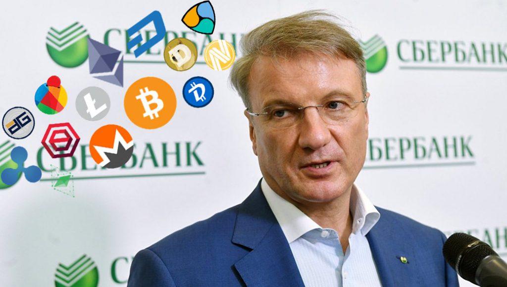 Герман Греф не видит перспектив в создании национальной криптовалюты в Росcии
