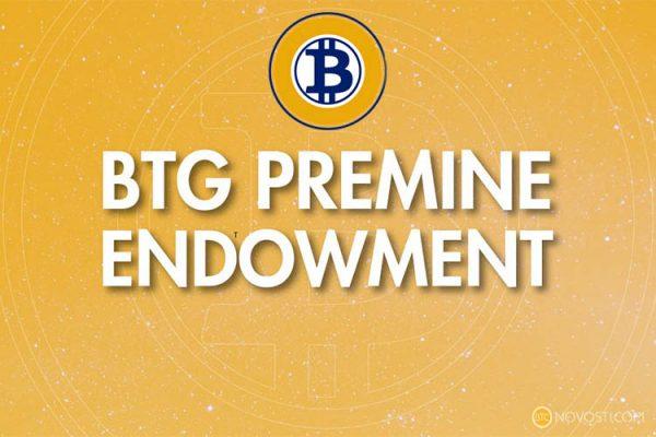 Команда Bitcoin Gold дала разъяснения относительно «Premine»