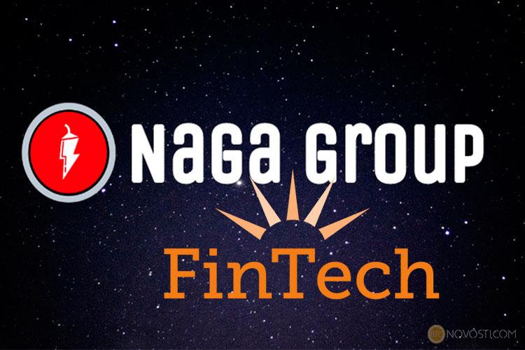 Успешное сотрудничество NAGA Group и FinTech