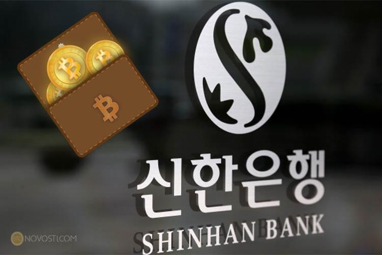 Банк Южной Кореи тестирует собственный биткоин-кошелек