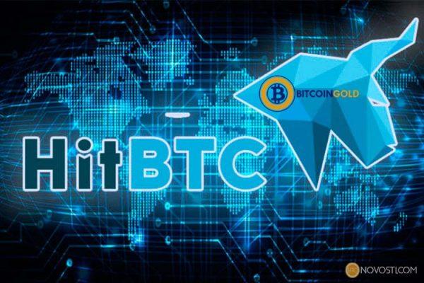 Биржа HitBTC добавила в свой список Bitcoin Gold