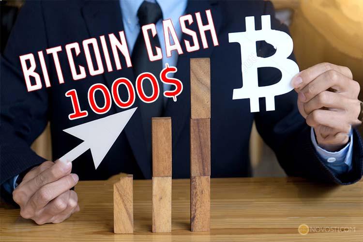 Bitcoin Cash разрушает ценовой барьер в 1000 долларов