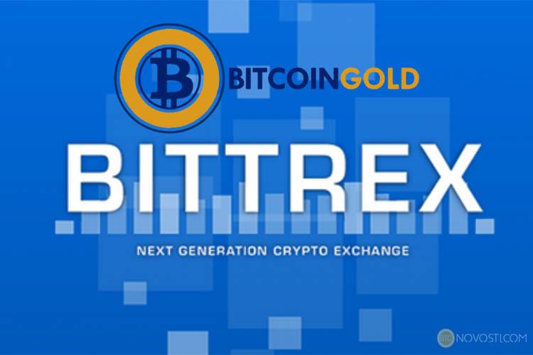Bittrex запустили торги по Bitcoin Gold