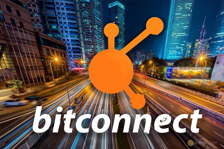 Что такое Bitconnect и почему его капитализация упала на $1,4 млрд
