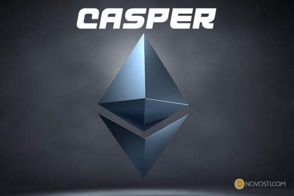 Ethereum готовится к запуску тестовой сети на базе протокола Casper .jpg