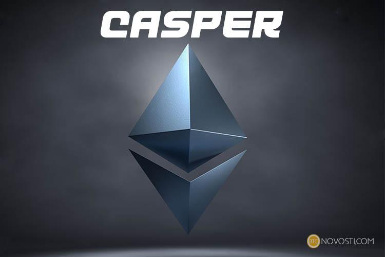 Ethereum готовится к запуску тестовой сети, на базе протокола Casper