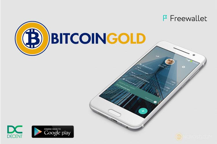 Freewallet анонсировала добавление кошелька Bitcoin Gold