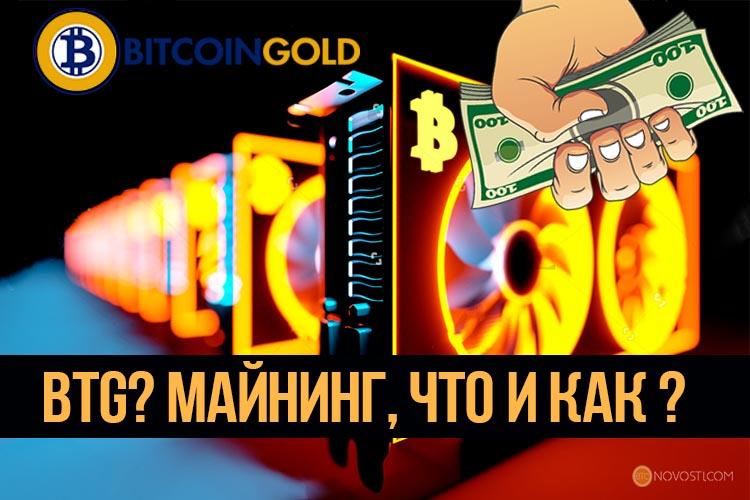 Как майнить монеты Bitcoin Gold (BTG)
