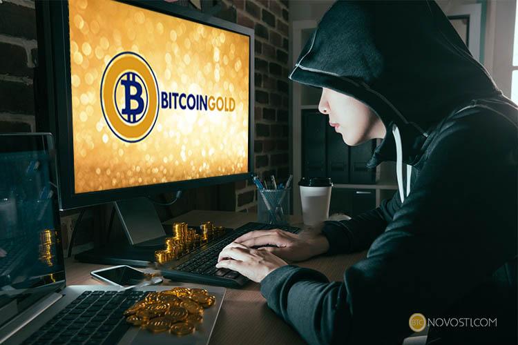 Команда Bitcoin Gold подверглась очередной хакерской атаке