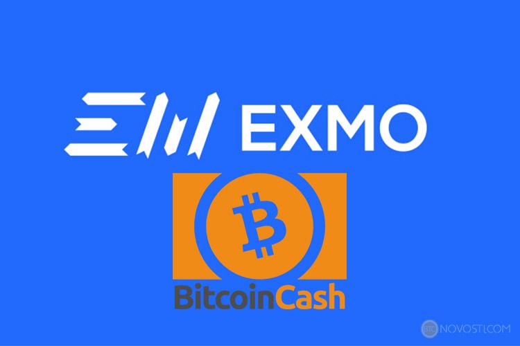 Криптовалютная биржа EXMO интегрирует Bitcoin Cash
