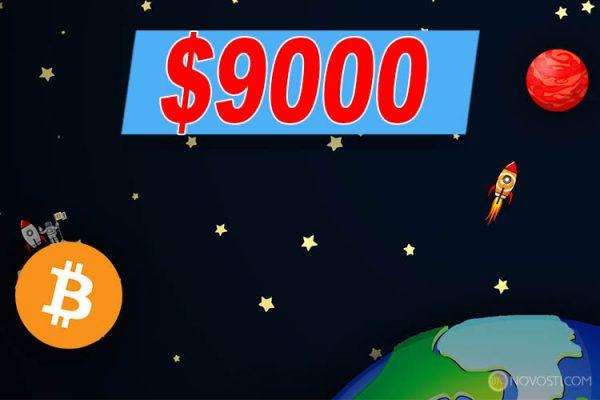 Курс биткоина обновил исторический максимум в $9000
