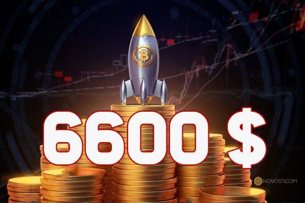 Курс биткоина пробил отметку в 6 600 $