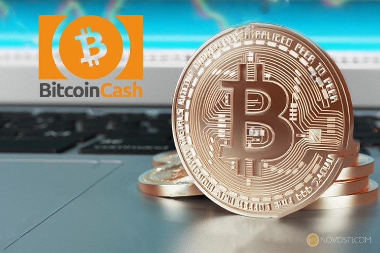 Xардфорк сети Bitcoin Cash удачно состоялся