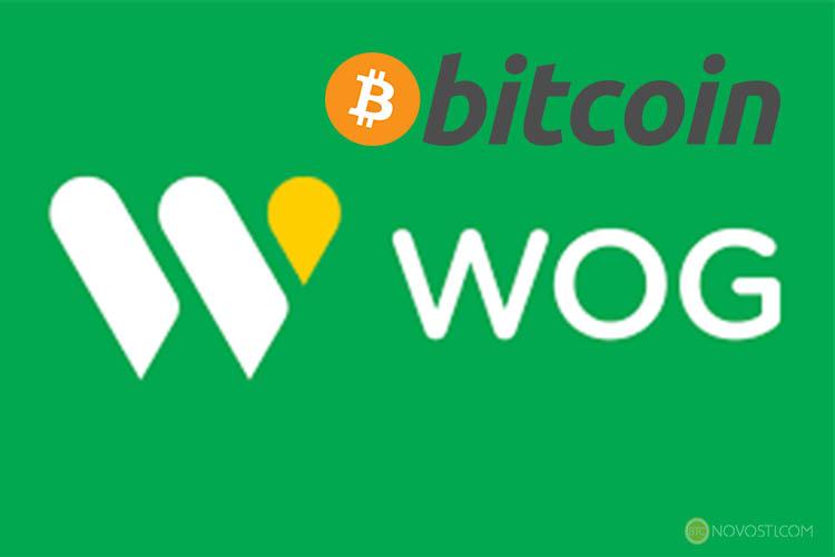 В Украине заправки WOG начали принимать Bitcoin