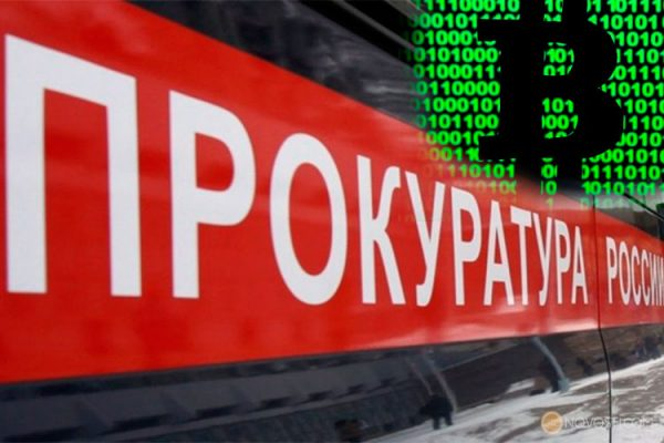 Правоохранительные органы намерены заблокировать обменники криптовалюты