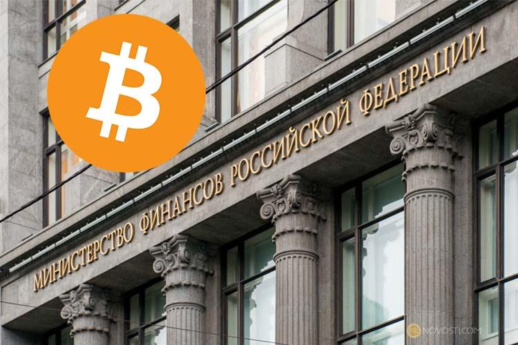 Министерство финансов России: Биткоин сделки сейчас не облагаются налогом