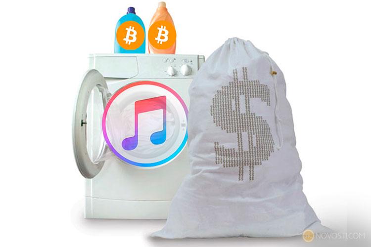 Отмывание денег с помощью Вitcoin через iTunes