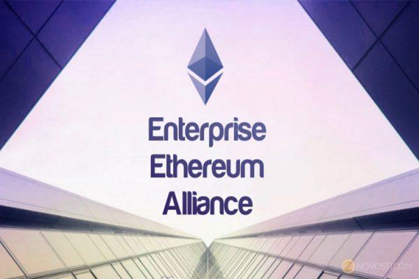 Ассоциация кредитных организаций федерального страхованияNAFCU присоединяется к Enterprise Ethereum Alliance