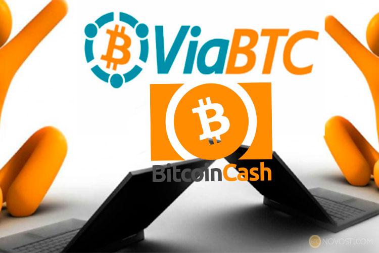 Открытие биржи ViaBTC с Bitcoin Cash в качестве базовой торговой пары
