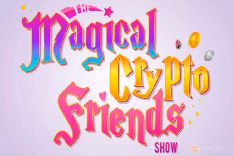 Magical Crypto Friends - это информативное шоу от создателей Litecoin и Monero