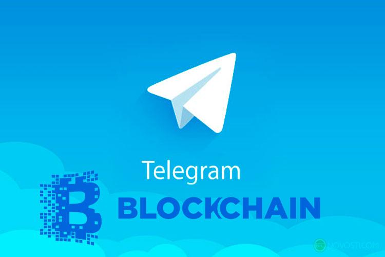 Telegram запускает платформу на базе Blockchain и собственную криптовалюту