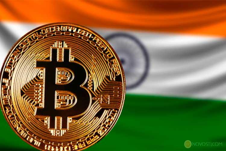 Правительство Индии предостерегает от рисков инвестирования в криптовалюты уподобляя их схемам Понци