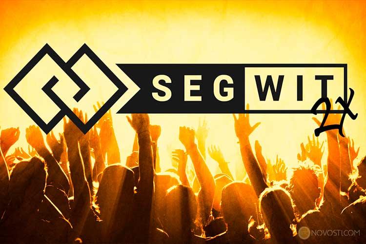 Хардфорк «нового» SegWit2X успешно состоялся