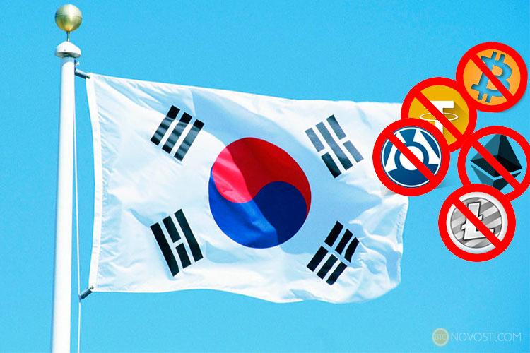 Южнокорейское министерство юстиции планирует запретить торговлю криптовалютами