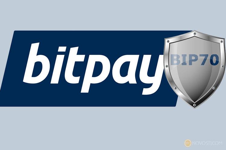 Bitpay реализует платежный протокол BIP70