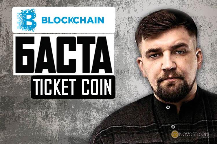 Популярный российский рэпер Баста анонсировал запуск собственной криптовалюты