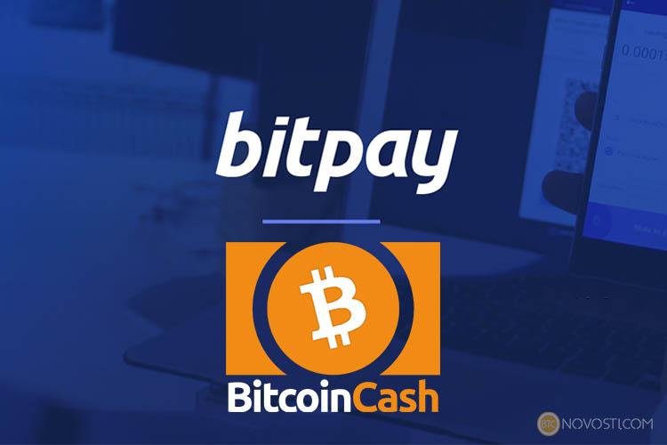 BitPay добавил поддержку криптовалюты Bitcoin Cash