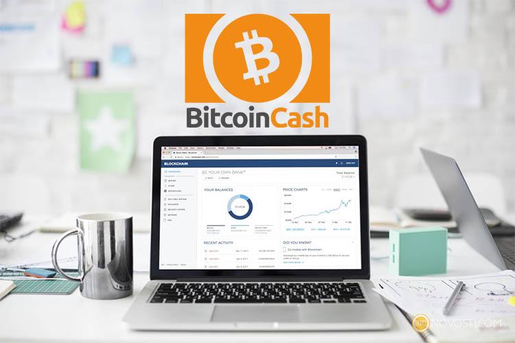 Bitcoin Cash добавлен в список кошельков Blockchain