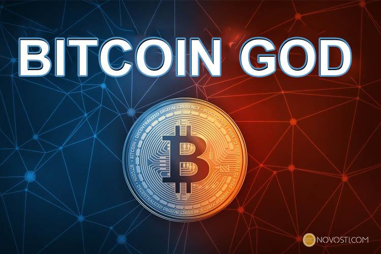 Bitcoin God: Китайский инвестор готовит запуск нового хардфорк в сети биткоин