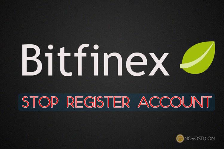 Биткоин-биржа Bitfinex закрыла регистрацию новых пользователей до 15января 2018 года