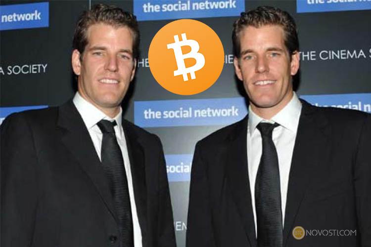 Братья Уинклвоссы первыми заработали 1 млрд долларов на биткоинах