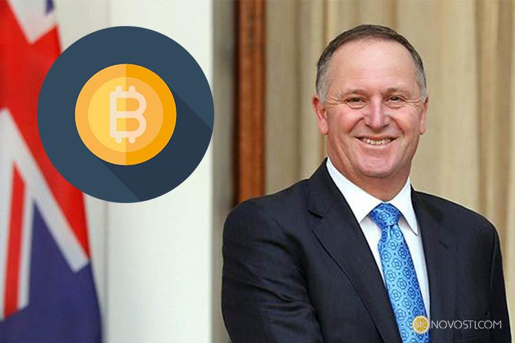 Бывший премьер-министр Новой Зеландии категорически отрицает слухи об инвестициях BTC