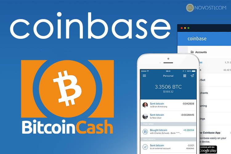 Coinbase добавили поддержку Bitcoin Cash