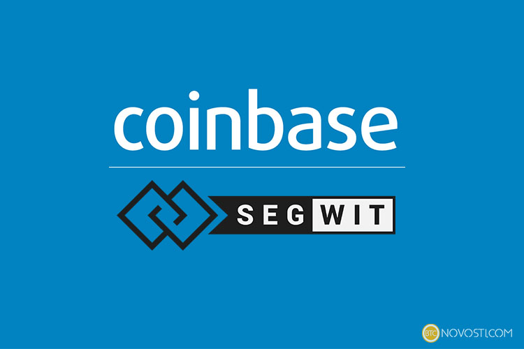 Coinbase наконец решила добавить поддержку протокола SegWit