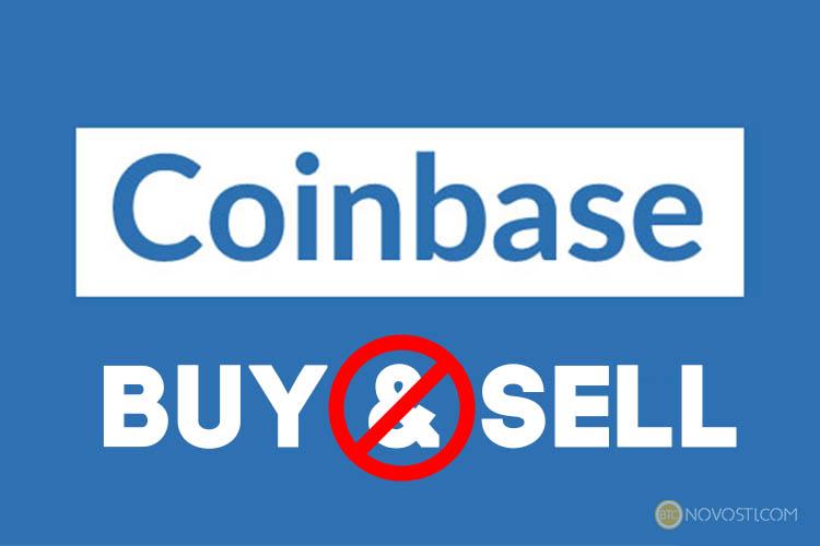 Coinbase временно приостановила торговлю криптовалютой