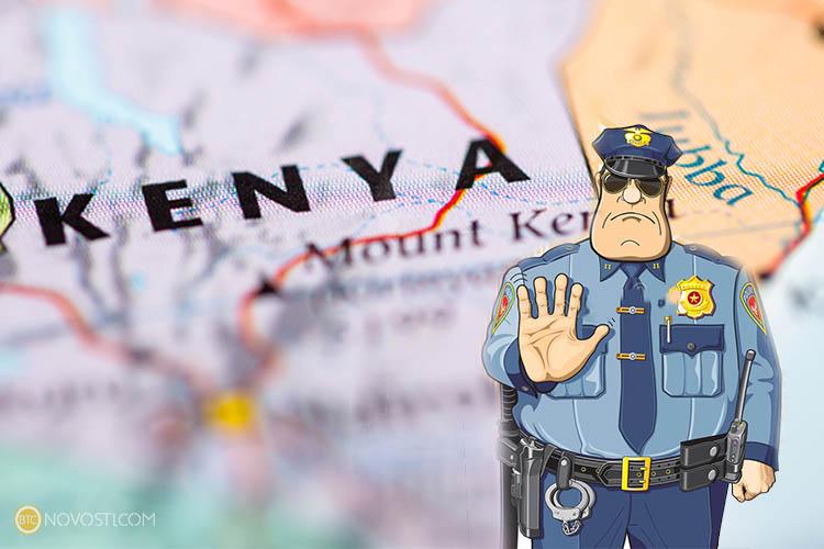 Кенийская полиция арестовала торговцев биткоинами из-за предполагаемого мошенничества