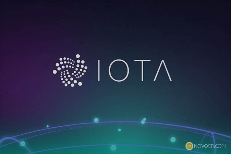 Криптовалюта IOTA за сутки выросла на 40%