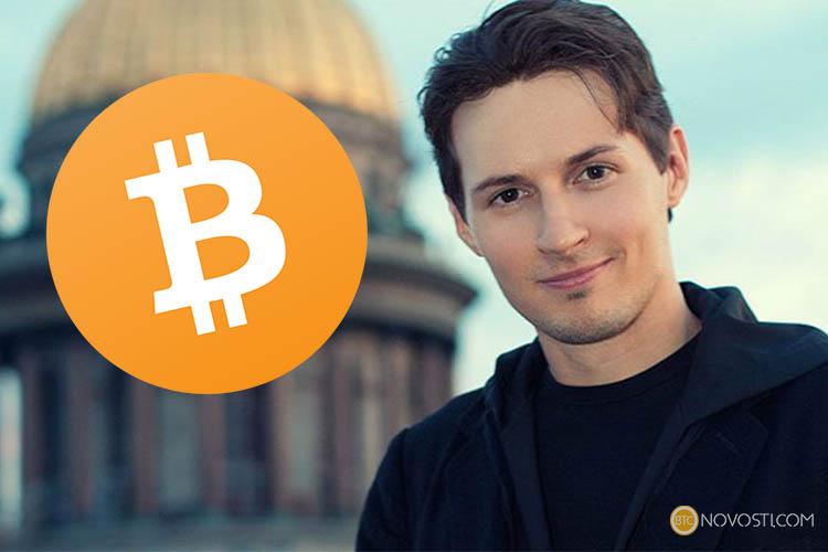 Павел Дуров рассказал, что заработал на биткоинах 35 млн долларов