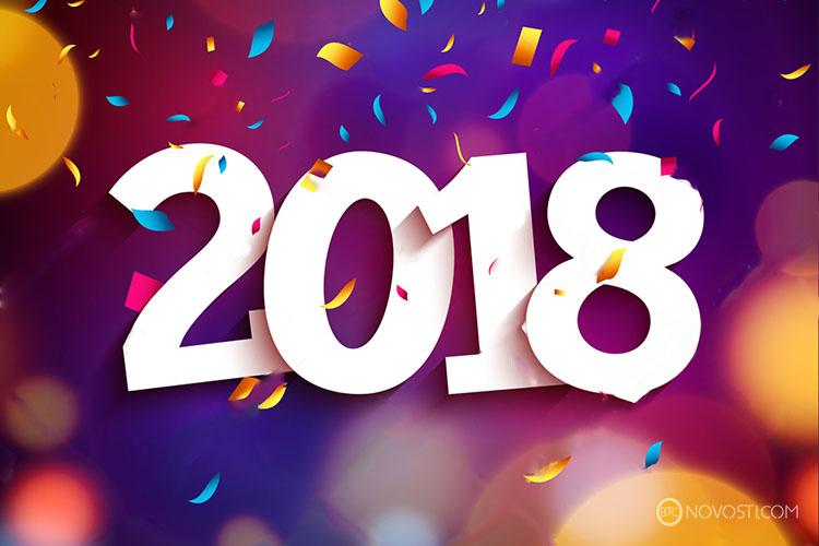 Поздравляем наших читателей с Новым годом 2018