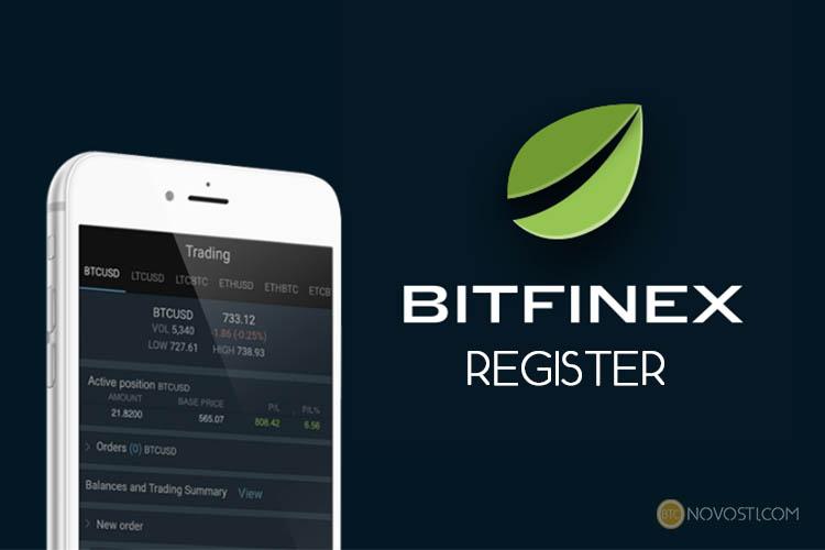 Регистрация на бирже Bitfinex теперь доступна только по пригласительному коду