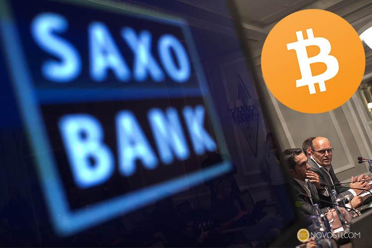 Saxo Bank предсказал крах биткоина в 2018 году