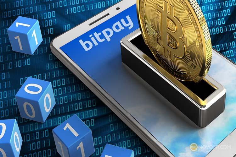 Сервис BitPay отменил установленный минимальный размер платежей в $100